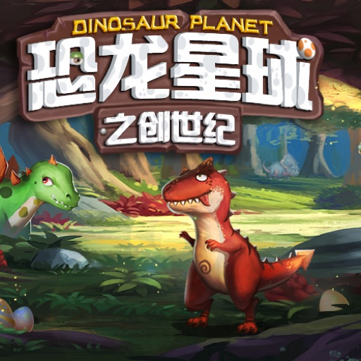 恐龙星球之创世纪