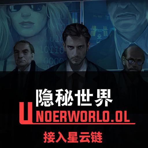隐秘世界OL